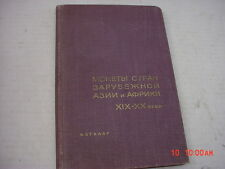 1967 Coin book written in Greek