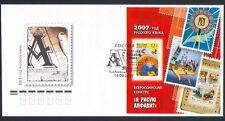Russia 2007 Language/Art/Writing/Animation 1v m/s FDC (n33449)