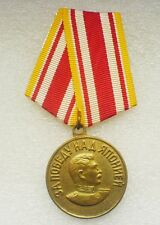 USSR Soviet Russian Military Collection Medal For the Victory over Japan