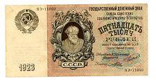 Russia … P-182 … 15,000 Rubles … 1923(1924) … *VF+*