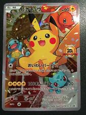 Pokemon Card Pikachu 20th Anniversary Festa Promo 2016 Full Art Pikachu 279/XY-P