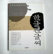KOREAN WRITING Practice BOOK Text Note-hak Hangul Learn pen writing FREE Ship