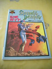 EMERALD DRAGON PC ENGINE CD RPG GUIDE BOOK!