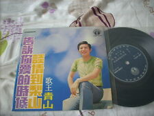 a941981 Ching San 青山 EP Life Records Let Me Tell You the Love Time LFEP3079