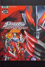 JAPAN Tsuburaya Productions Ultraman: Ultraman Zero The Movie Chou-Zenshuu (Book