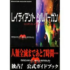 Radiant Silvergun Official Guide Book / SS