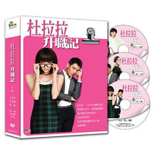 A Story of LaLa's Promotion (杜拉拉升職記 China 2010) TAIWAN TV DRAMA COMPLETE 5DVD