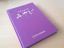 2004 Japanese BONSAI Exhibition Pictorial Record HARD BOOK / 247 Pages all color
