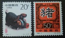 1995 China, Lunar New Year of The Boar, Complete set, MNH, Scott #2550-1.