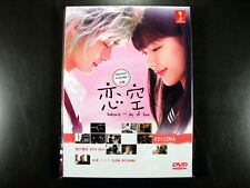 Japanese Drama Koizora TV Series DVD English Subtitle