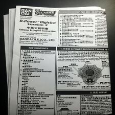 2002 Bandai Digimon Digivice D Power Ver 3 Instructions sheet English & Chinese
