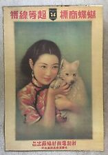Vintage Chinese Replica Poster 1930s attractive girl and dog
