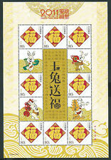 China 2011-1 New Year of Rabbit Special S/S Zodiac Animal 玉免送福 福
