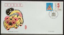 China 1998 Lunar Year of the Tiger Zodiac 2v Stamps B-FDC