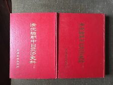 Data of China-Japan Negotiations During the Guangxu Period of the Qing (Vol 1-2)
