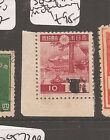 Burma Jap Oc on Japan Showa SG J54a interleave on back Mint (7ayp)