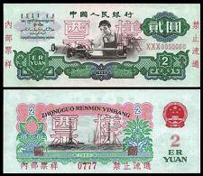 China 2 YUAN 1960 P 875a UNC SPECIMEN