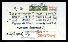 4024-CHINA-CHINE-OLD DOCUMENT WITH REVENUE (FISCAL) Stamp 2c X3.1939.WWII.Cina.