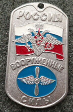 RUSSIAN DOG TAG PENDANT MEDAL ARMED FORCES AVIATION       #58