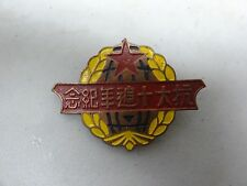 MILITARY MEDAL REPUBLIC OF CHINA FROM 1946 WITH STAR RED YELLOW