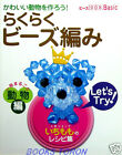 Pretty Animal Beads Motif - Bear, Dog..etc./Japanese Beads Craft Pattern Book