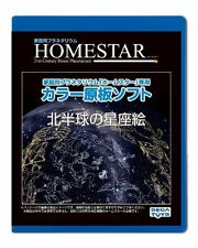 New Sega Toys HOMESTAR Original Plate Color Software Disc Northern Hemisphere