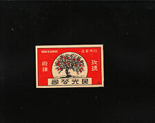 VINTAGE Match Matchbox Label DEEP RICH COLOR Cherry Blossom Tree Asian Marks B1