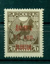 Russie - USSR 1924 - Michel n. 6 b - Timbre-taxe