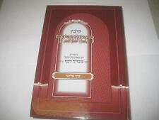 "Hebrew המשביר : ע""ש רבי עובדיה יוסף HAMASHBIR III in Honor of Rabbi Ovadia Yosef"