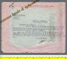 #29963 Greece 1947 [Civil War] Lawyer letter, for communist political prisoners.