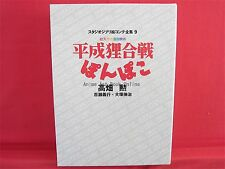 Pompoko Studio Ghibli Storyboard artwork black&white book