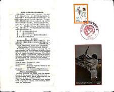 JAPAN SCOTT #1419 STAMP ARCHERY MT. NANTAI METAL ENGRAVED FDC 1980