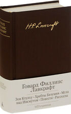 Г.Лавкрафт/H.Lovecraft The Call of Cthulhu Novels and Short Stories/Mini Book
