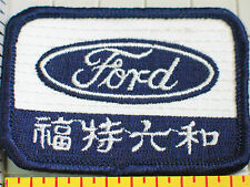 Ford Patch Rare China or Japan Ford Dealership??? Parts?? (#4660)*