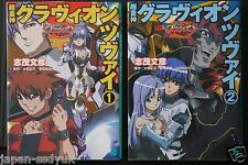 JAPAN novel: Gravion Zwei 1~2 Complete Set