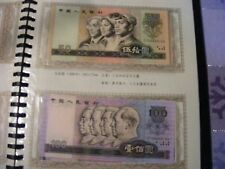 Collecting Book of Coins in Circulation in China, 1980 100 YIBAI YUAN UNC