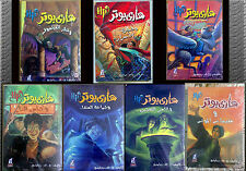 Arabic Harry Potter Series 7 Books by J. K. Rowling مجموعة هارى بوتر بالعربى