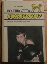 Book Russian Boxing Boxer Round Ring Lesson Fight Beginner Sport Kid Child Old