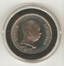 1991 USSR RUSSIA Coin 1 ROUBLE - Prokofiev - PROOF