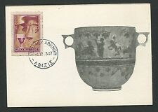 GREECE MK 1953 WEIN WINE VINO MAXIMUMKARTE CARTE MAXIMUM CARD MC CM d2464