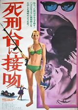 ONCE YOU KISS A STRANGER Japanese B2 movie poster CAROL LYNLEY 1970 NM