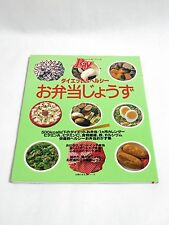 Japanese bento recipes for diet and health with lots of pictures cooking book