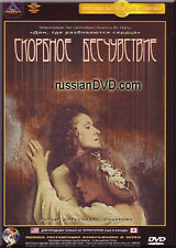 SKORBNOE BESCHUVSTVIE ALEXANDER SOKUROV DIGITALLY REMASTERED BRAND NEW DVD