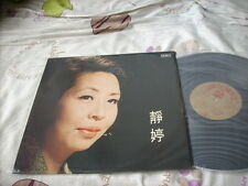 a941981 Tsin Ting 1975 Self-titled EMI Lp  靜婷