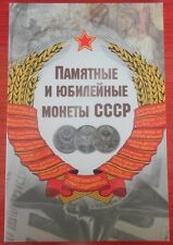 USSR SOVIET UNION 1961 - 1991 -  FULL Commemoratives Roubles COINS SET 64 items