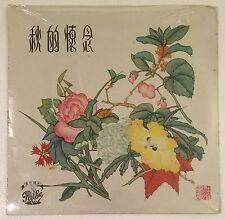 Chinese oldies Yao Lee Autumn Love 姚莉 秋的懷念 百代唱片 Pathe EMI LP CPA 161