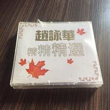 赵咏华 精精精选 3cd 马来西亚版 马版 绝版