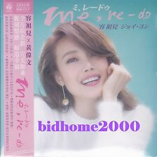 Joey Yung 容祖兒 - Me, Re-Do CD (Brand New‧Sealed)