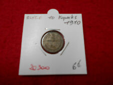 RUSSIE 10 KOPECKS 1910 - OLD RUSSIAN COIN - REF20300