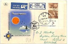 AZ155 1956 ISRAEL Haifa AIR ISSUE *WITH TAB* Cover GB {samwells-covers}PTS